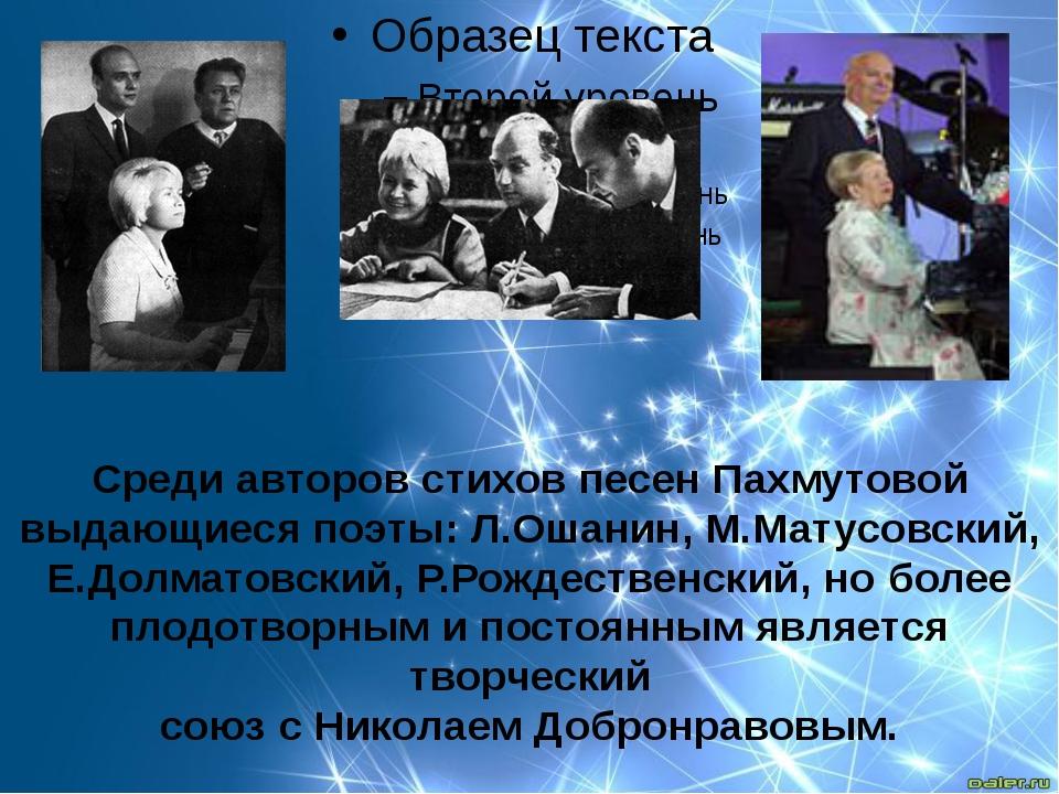 Среди авторов стихов песен Пахмутовой выдающиеся поэты: Л.Ошанин, М.Матусовс...