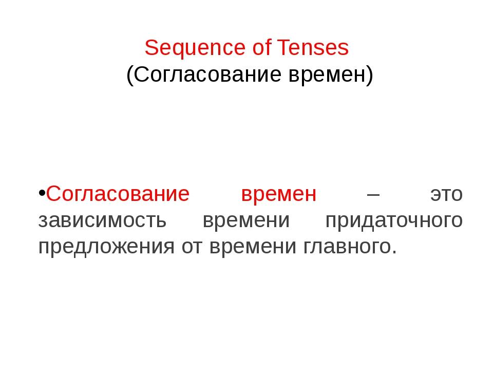 Sequence of Tenses (Согласование времен) Согласование времен – это зависимост...