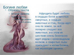 Богиня любви Афродита будит любовь в сердцах богов и простых смертных, в серд