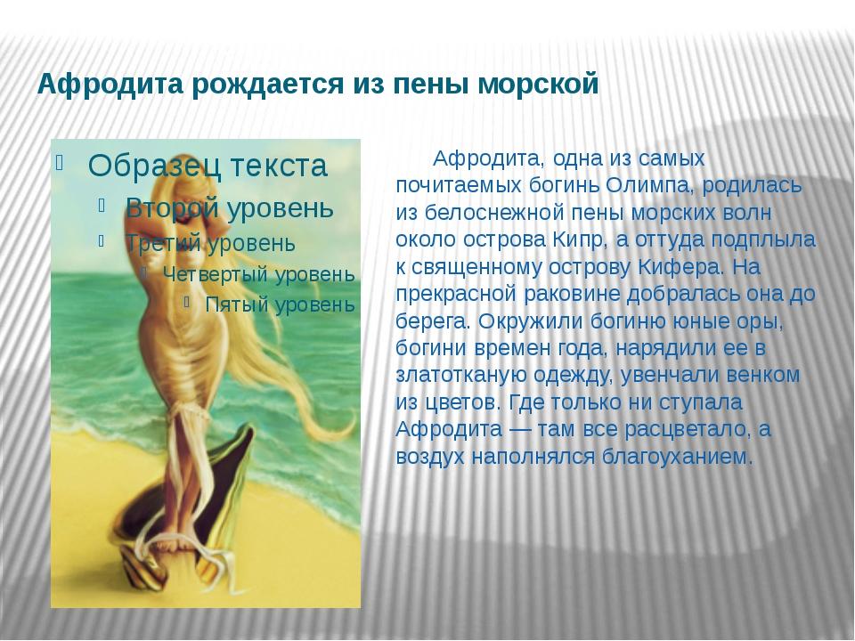 Афродита рождается из пены морской Афродита, одна из самых почитаемых богинь...