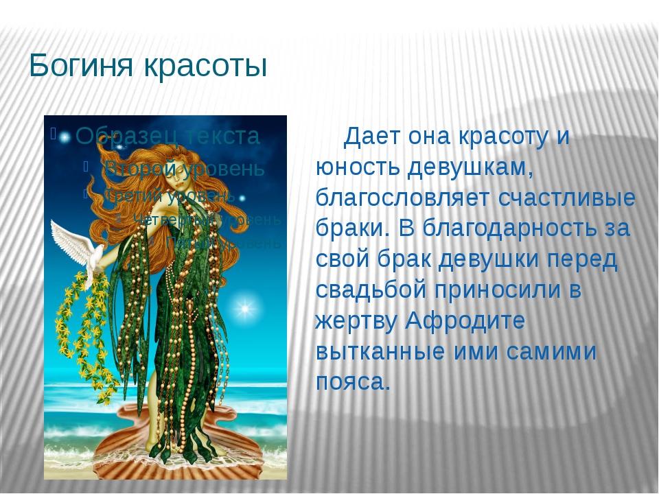 Богиня красоты Дает она красоту и юность девушкам, благословляет счастливые б...