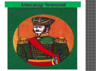 Александр Чеченский