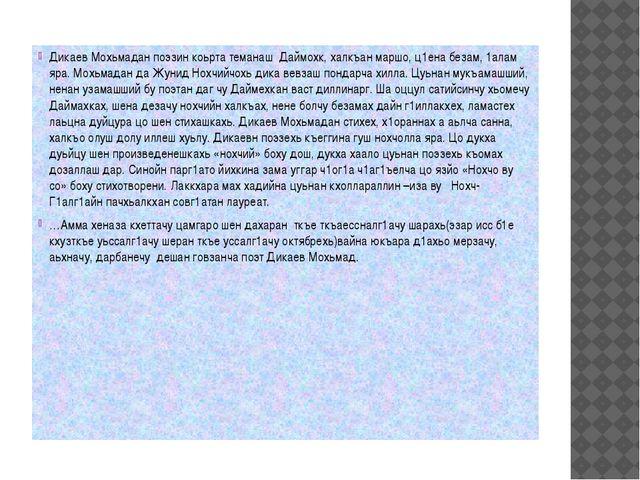 Дикаев Мохьмадан поэзин коьрта теманаш Даймохк, халкъан маршо, ц1ена безам,...