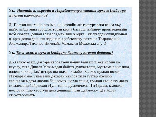 Хь.- Нохчийн а, оьрсийн а г1арабевллачу поэташа муха т1еийцира Дикаевн кхолл...