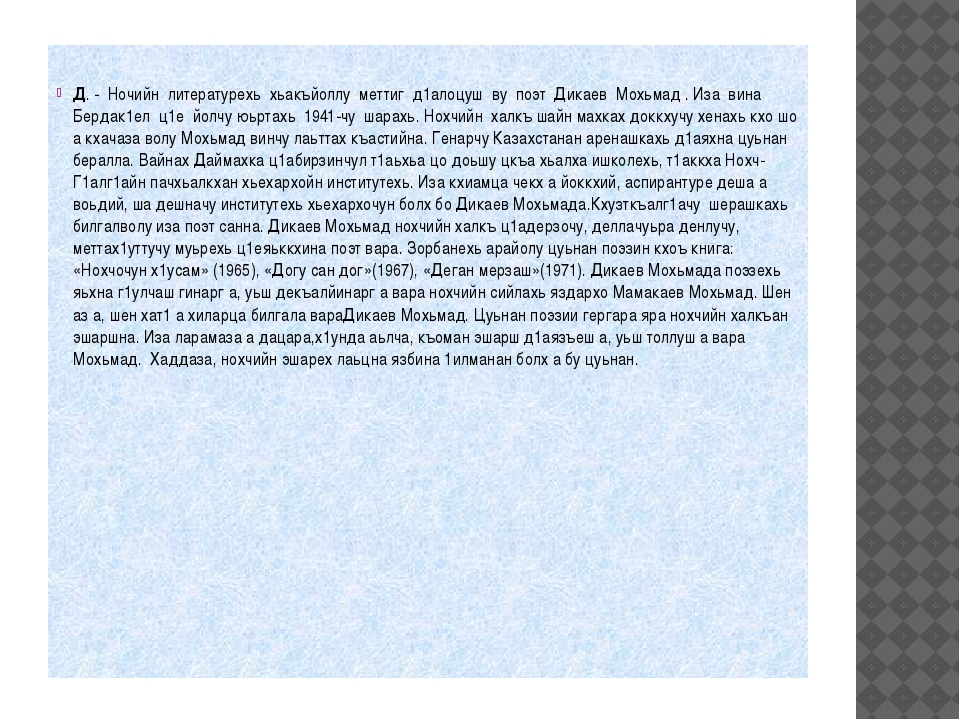 Д. - Ночийн литературехь хьакъйоллу меттиг д1алоцуш ву поэт Дикаев Мохьмад ....
