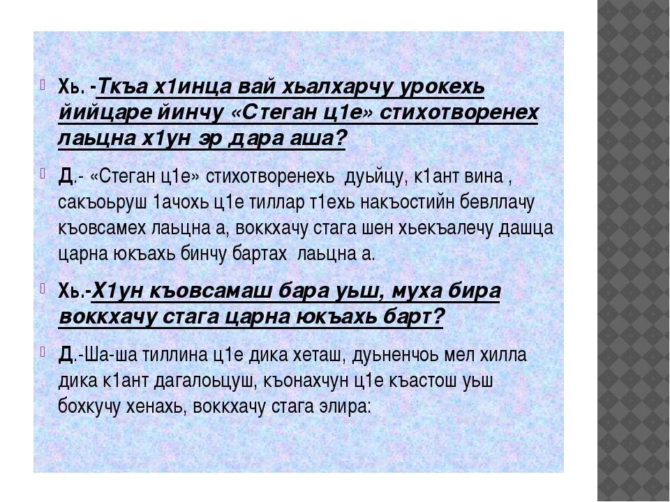 Хь. -Ткъа х1инца вай хьалхарчу урокехь йийцаре йинчу «Стеган ц1е» стихотво...