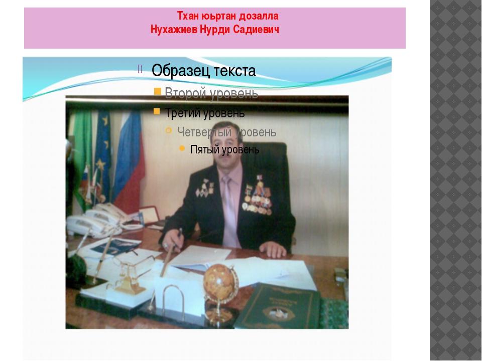 Тхан юьртан дозалла Нухажиев Нурди Садиевич