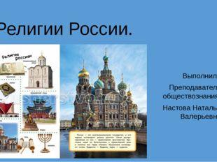Религии России. Выполнил: Преподаватель обществознания Настова Наталья Валерь
