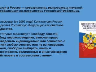 Религия в России — совокупность религиозных течений, утвердившихся на террито