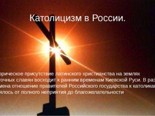 Католицизм в России. Историческое присутствие латинского христианства на земл