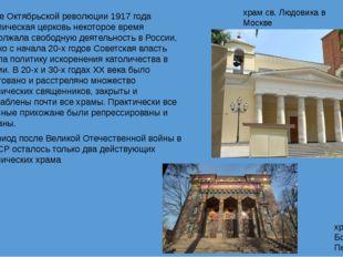 После Октябрьской революции 1917 года Католическая церковь некоторое время пр