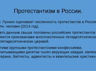 Протестантизм в России. Р. Н. Лункин оценивает численность протестантов в Рос