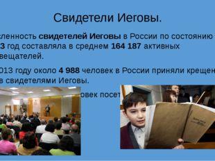 Свидетели Иеговы. Численность свидетелей Иеговы в России по состоянию на 2013