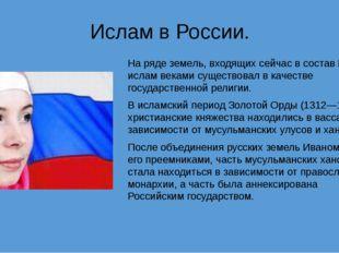Ислам в России. На ряде земель, входящих сейчас в состав России, ислам веками