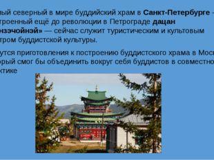 Самый северный в мире буддийский храм в Санкт-Петербурге — построенный ещё до
