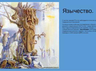 Язычество. У многих народов России наблюдаются попытки возрождения традиционн