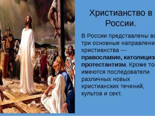 Христианство в России. В России представлены все три основные направления хри