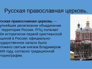 Русская православная церковь. Русская православная церковь — крупнейшее религ