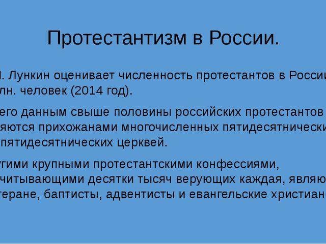 Протестантизм в России. Р. Н. Лункин оценивает численность протестантов в Рос...