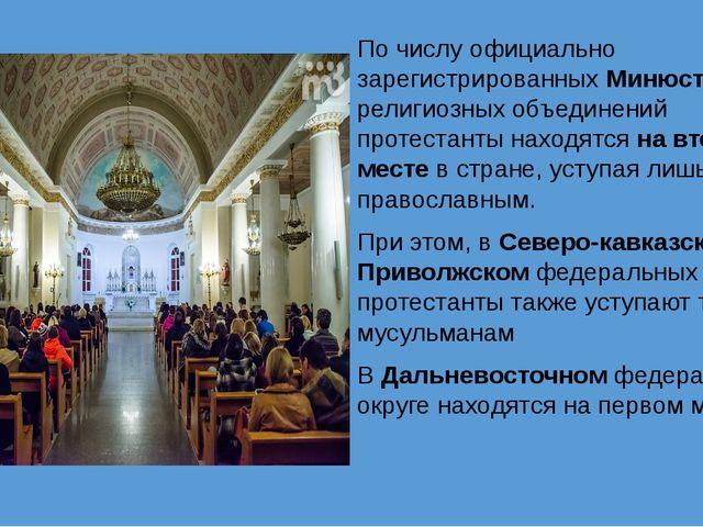 По числу официально зарегистрированных Минюстом религиозных объединений проте...