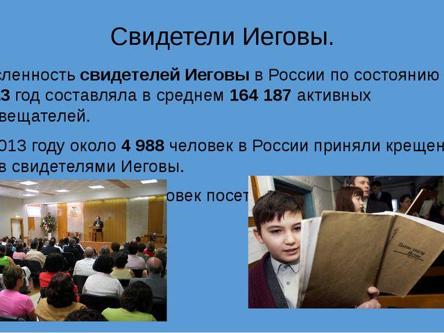 Свидетели Иеговы. Численность свидетелей Иеговы в России по состоянию на 2013...
