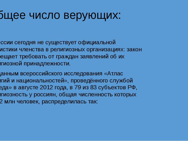 Общее число верующих: В России сегодня не существует официальной статистики ч...