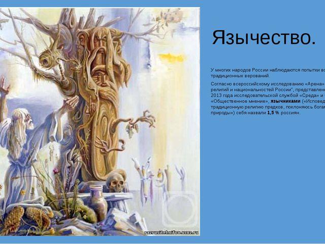 Язычество. У многих народов России наблюдаются попытки возрождения традиционн...