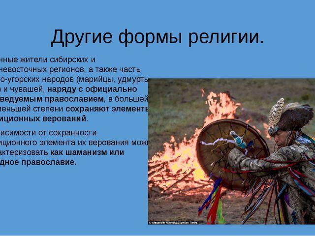 Другие формы религии. Коренные жители сибирских и дальневосточных регионов, а...
