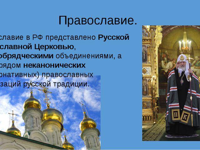Православие. Православие в РФ представлено Русской Православной Церковью, ста...