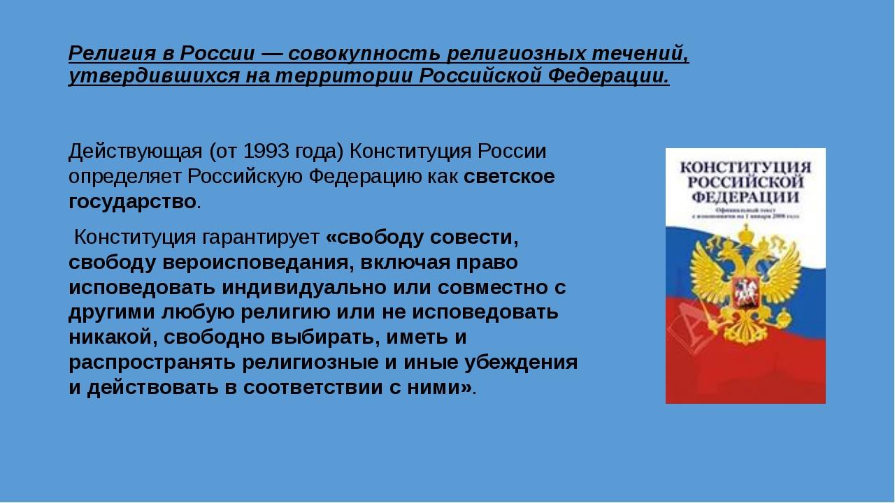 Религия в России — совокупность религиозных течений, утвердившихся на террито...