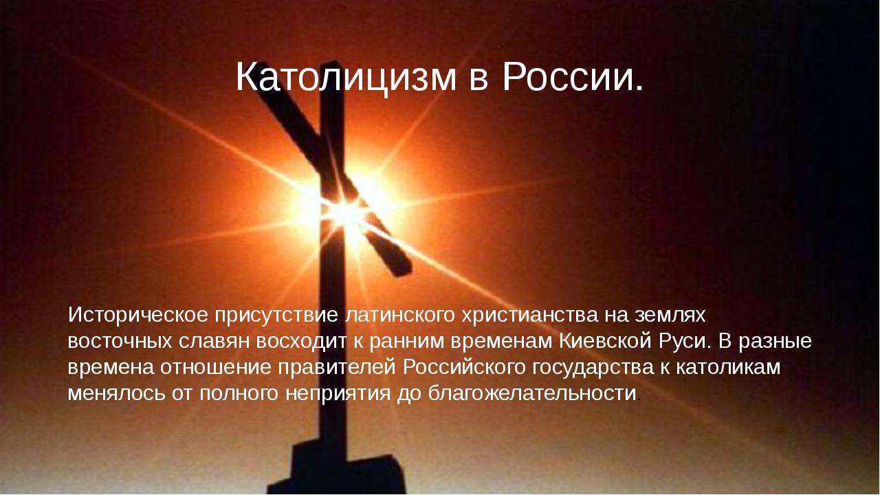Католицизм в России. Историческое присутствие латинского христианства на земл...