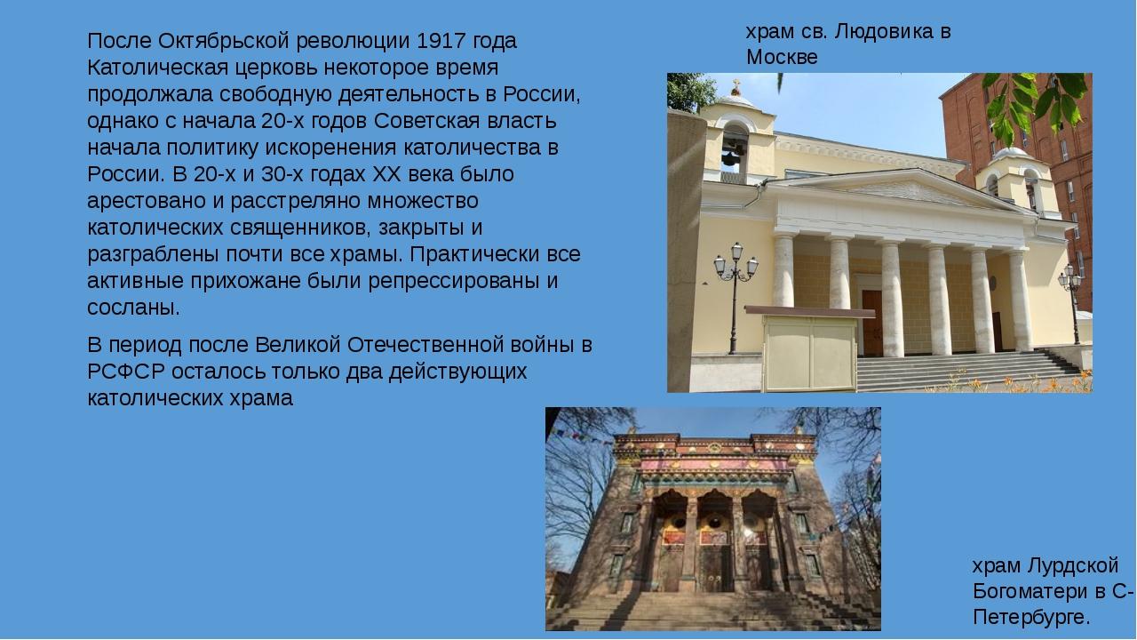 После Октябрьской революции 1917 года Католическая церковь некоторое время пр...