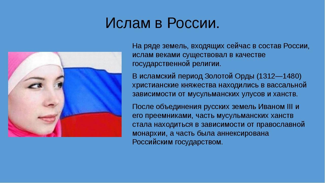 Ислам в России. На ряде земель, входящих сейчас в состав России, ислам веками...