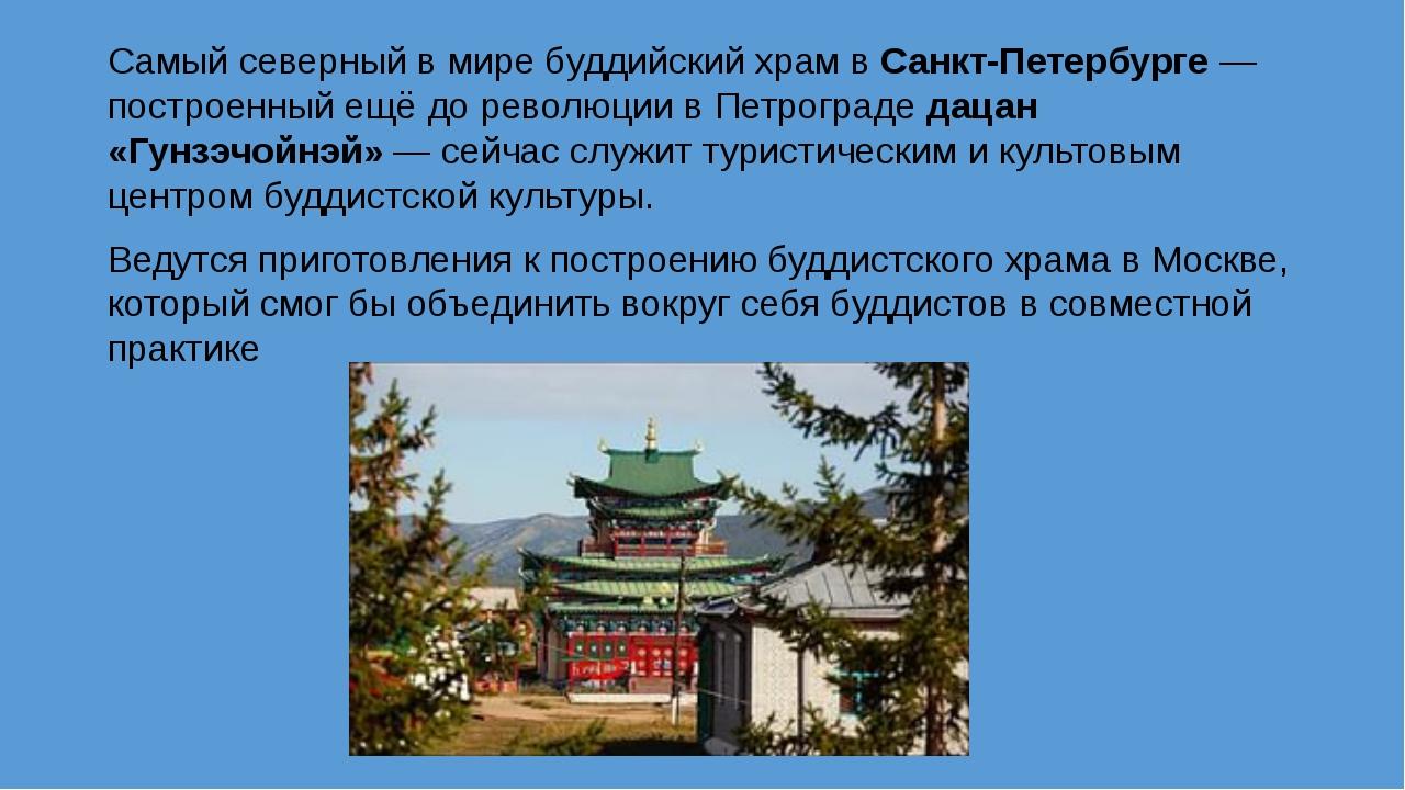 Самый северный в мире буддийский храм в Санкт-Петербурге — построенный ещё до...
