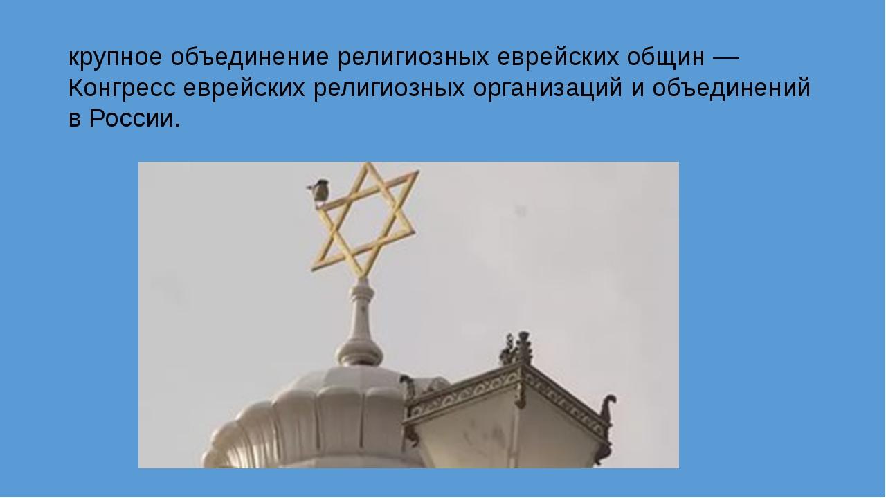 крупное объединение религиозных еврейских общин — Конгресс еврейских религиоз...