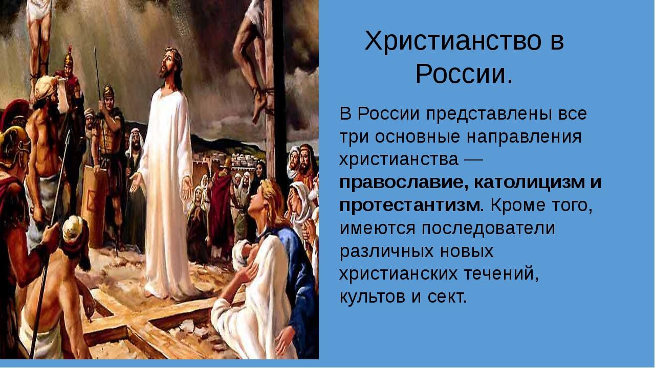 Христианство в России. В России представлены все три основные направления хри...