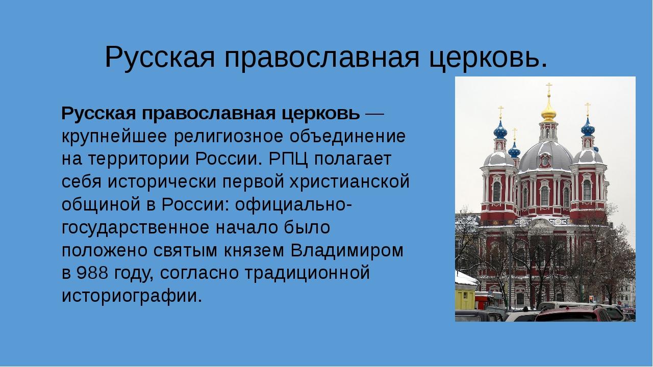 Русская православная церковь. Русская православная церковь — крупнейшее религ...