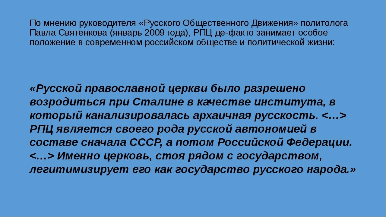 По мнению руководителя «Русского Общественного Движения» политолога Павла Свя...