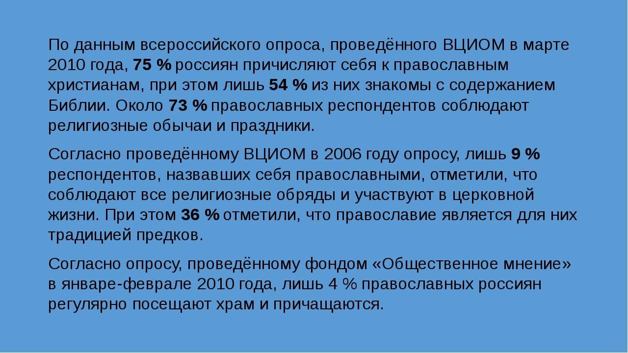По данным всероссийского опроса, проведённого ВЦИОМ в марте 2010 года, 75 % р...