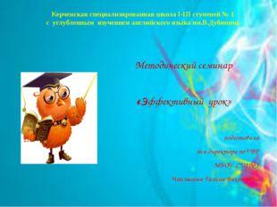 Керченская специализированная школа I-III ступеней № 1 с углубленным изучение