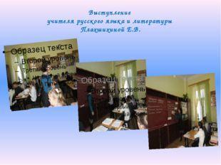 Выступление учителя русского языка и литературы Плахшихиной Е.В.