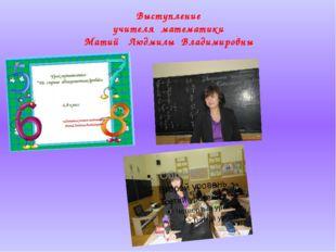Выступление учителя математики Матий Людмилы Владимировны