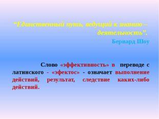 """""""Единственный путь, ведущий к знанию – деятельность"""". Бернард Шоу Слово «"""