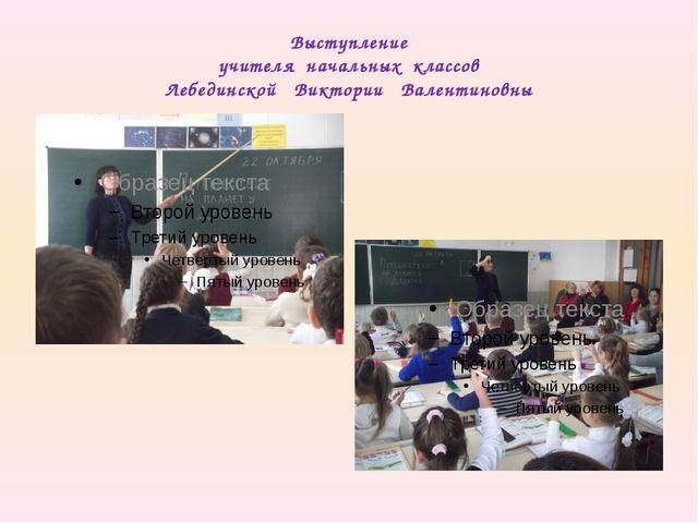 Выступление учителя начальных классов Лебединской Виктории Валентиновны