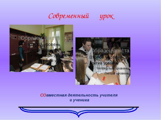 Современный урок СОвместная деятельность учителя и ученика