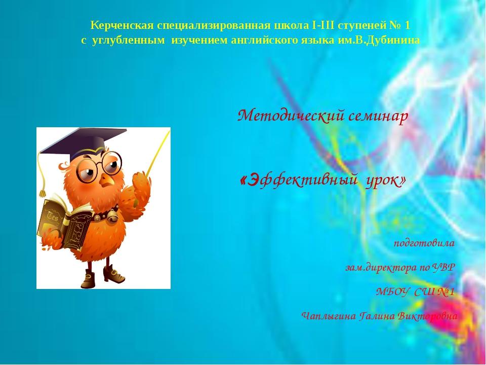 Керченская специализированная школа I-III ступеней № 1 с углубленным изучение...