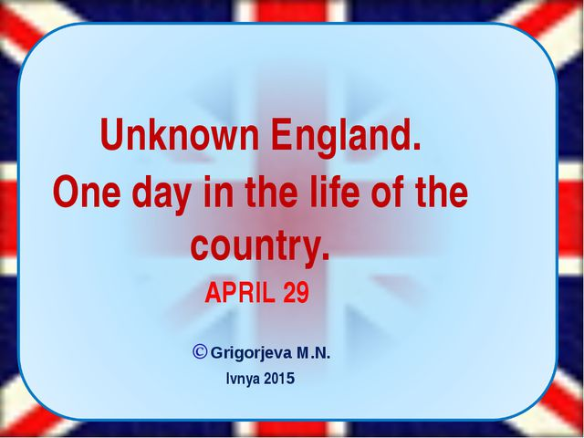 Unknown England. One day in the life of the country. APRIL 29 © Grigorjeva M...