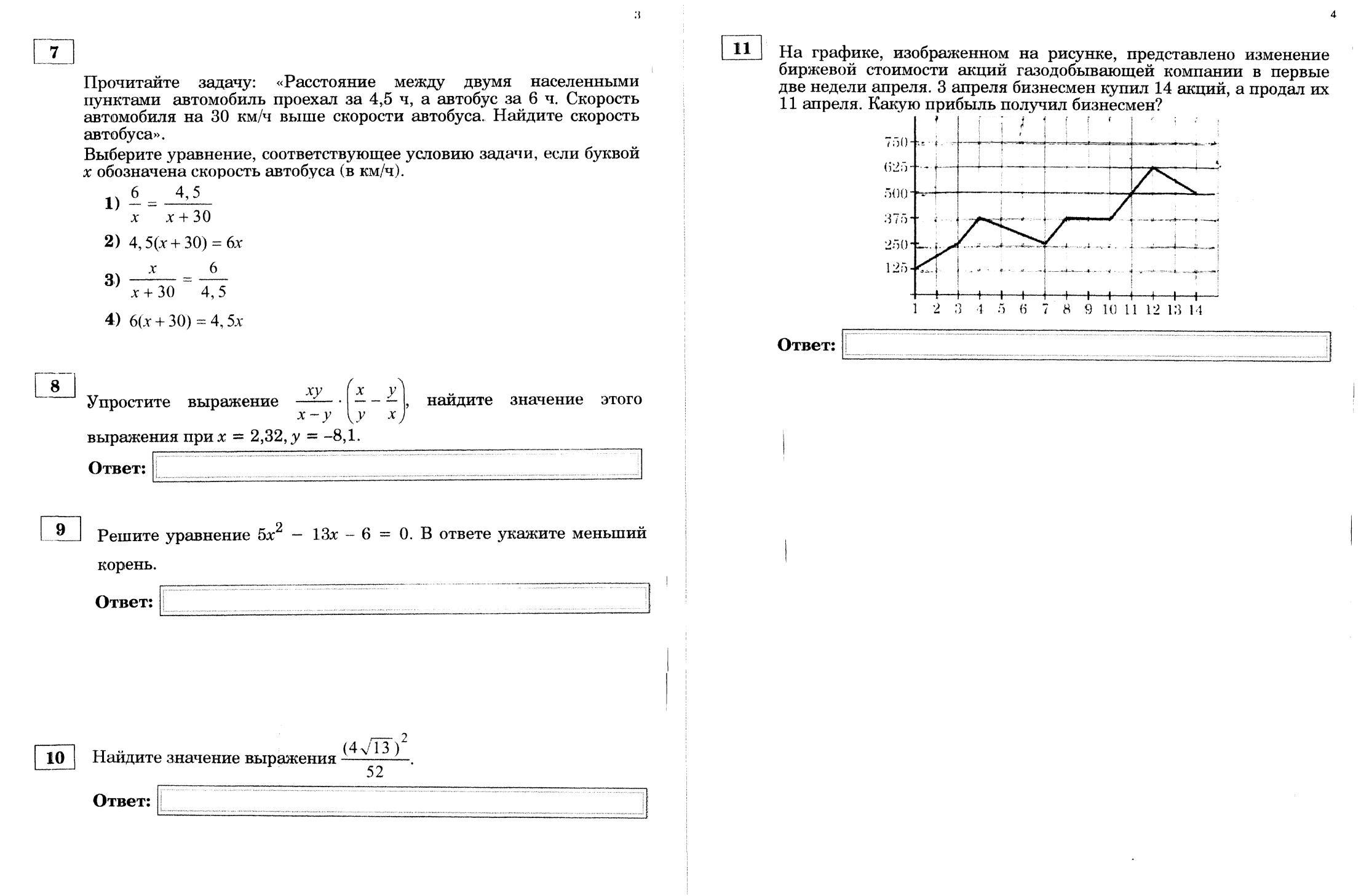 Гдз по математике 2018 н.я.виленкин, в.и.ходов, а.с.чесноков, с.и.шварцбург