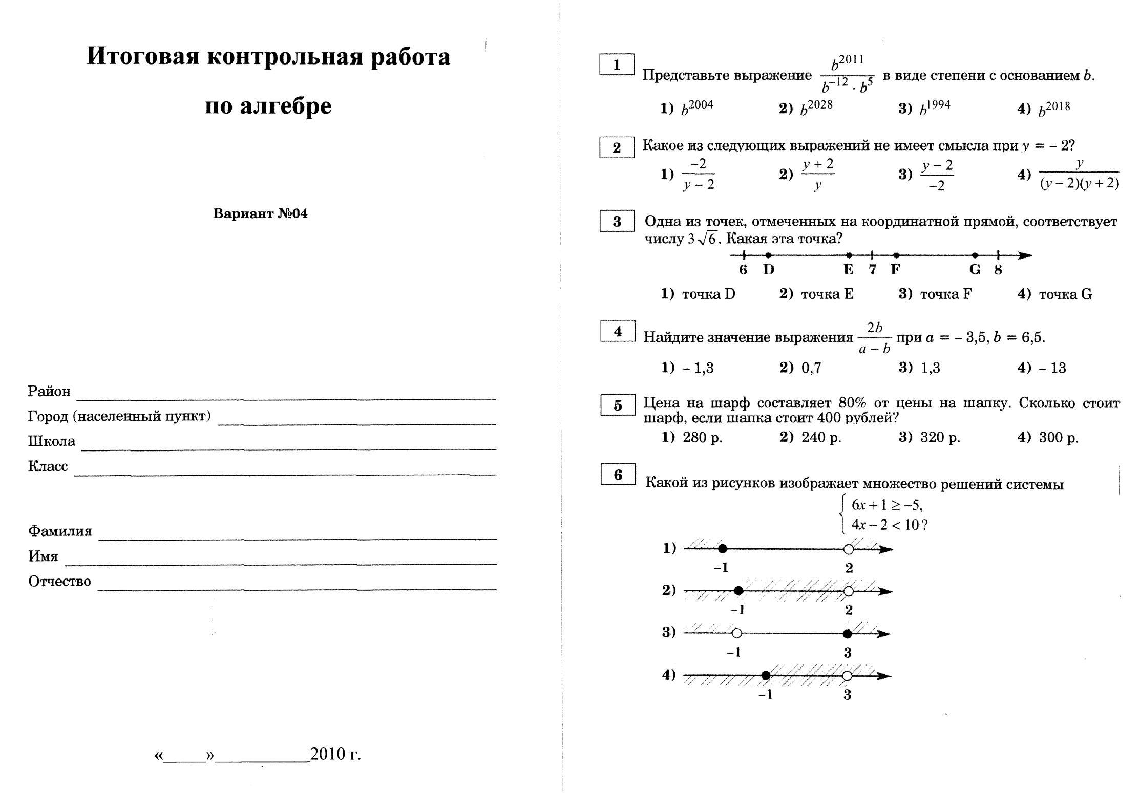 Ответы на контрольные работы по алгебре 9 класса л.а александрова издани 4 2017год