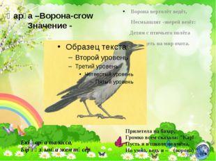 Қарға –Ворона-crow Значение - Ворона вертолёт ведёт, Несмышлят -зверей везёт: